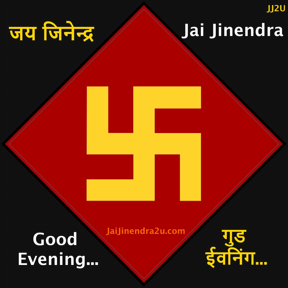 Jai Jinendra Good Evening Wallpapers  - Jain Wallpapers - Jaijinendra2u - Good Evening Hindi English2