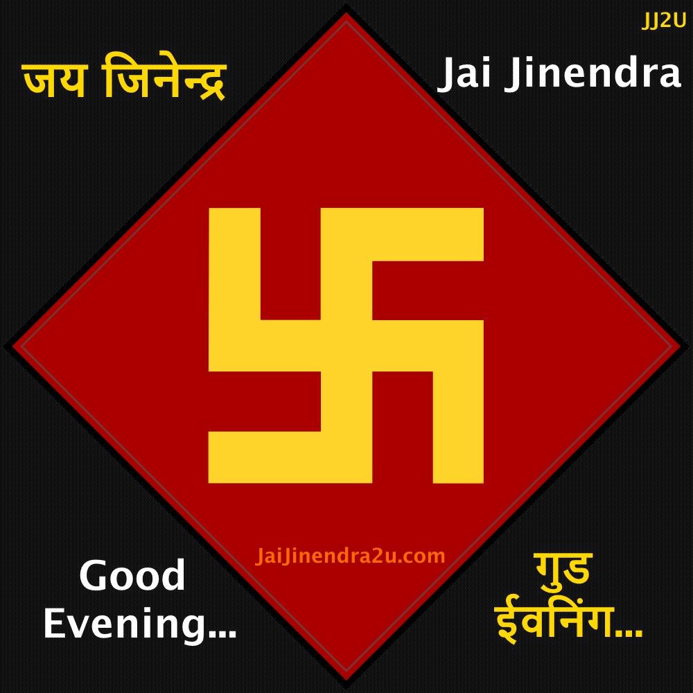 Jai Jinendra Good Evening Wallpapers  - Jain Wallpapers - Jaijinendra2u - Good Evening Hindi English2