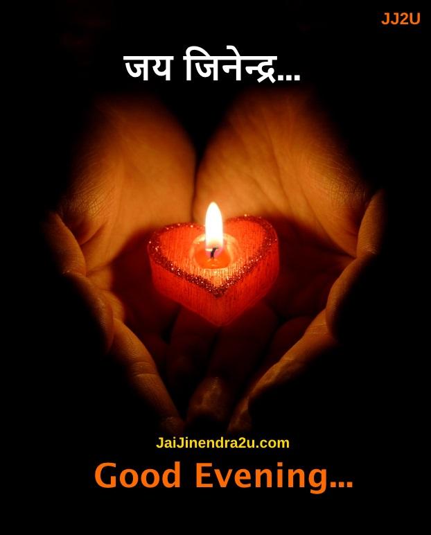 Jai Jinendra Good Evening Wallpapers  - Jain Wallpapers - Jaijinendra2u - Good Evening Hindi English3