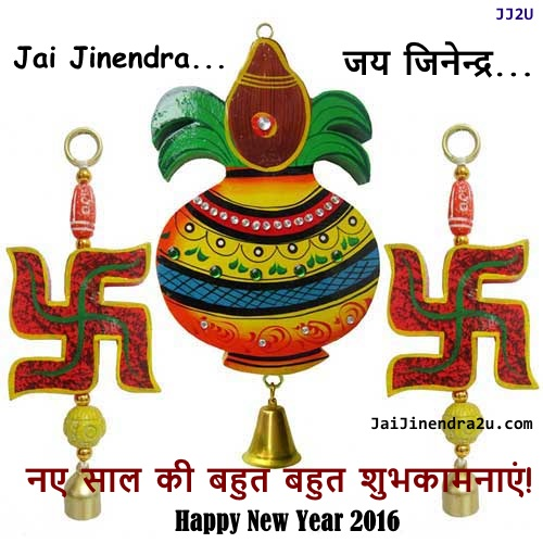 Jai Jinendra Happy New Year Wallpapers 2016 - Jain Wallpapers - Jaijinendra2u - Jain Symbols
