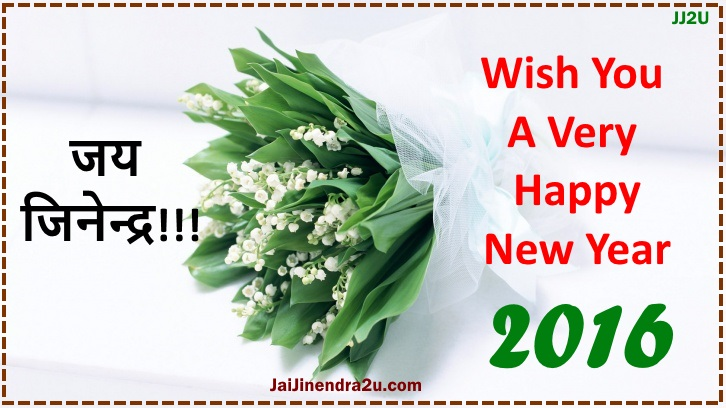 Jai Jinendra Happy New Year Wallpapers 2016 - Jain Wallpapers - Jaijinendra2u - flowers