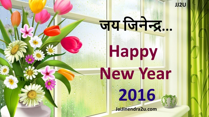 Jai Jinendra Happy New Year Wallpapers 2016 - Jain Wallpapers - Jaijinendra2u
