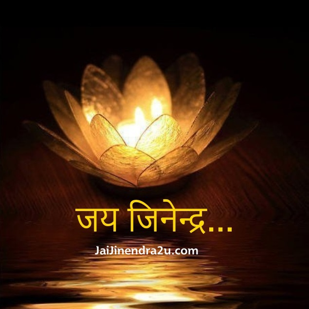 Jai Jinendra Pictures - Jai Jinendra Wallpapers - Jai Jinendra Images For Greetings3 - JaiJinendra2u