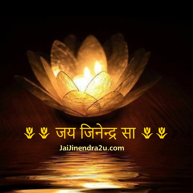 Jai Jinendra Sa Pictures - Jai Jinendra Sa Wallpapers - Jai Jinendra Sa Images For Jain Greetings1 - JaiJinendra2u