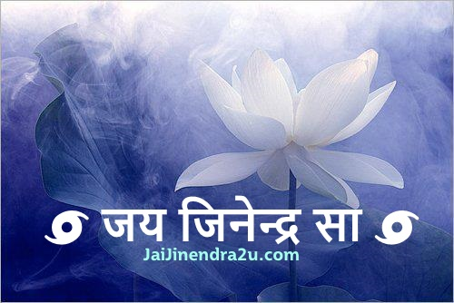 Jai Jinendra Sa Pictures - Jai Jinendra Sa Wallpapers - Jai Jinendra Sa Images For Jain Greetings2 - JaiJinendra2u