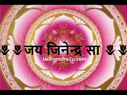 Jai Jinendra Sa Pictures - Jai Jinendra Sa Wallpapers - Jai Jinendra Sa Images For Jain Greetings3 - JaiJinendra2u