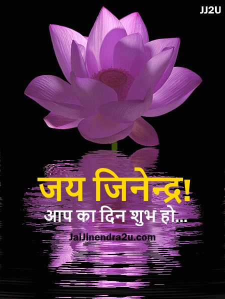 Jai Jinendra Subh Din Wallpapers - Jain Wallpapers - Jaijinendra2u - Good Day Hindi1