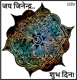 Jai Jinendra Subh Din Wallpapers - Jain Wallpapers - Jaijinendra2u - Good Day Hindi2
