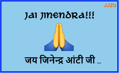 Jai Jinendra Wallpaper For Aunty Ji - Mausi Ji Chachi Ji Mami Ji - 2
