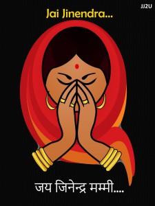 Jai Jinendra Wallpaper For Greeting Mammi  Ji - mom mummy mother maa maa ji - 3