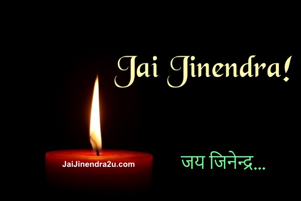 जय जिनेन्द्र wallpapers, jai jinendra pictures, jain pictures, jai jinendra greetings