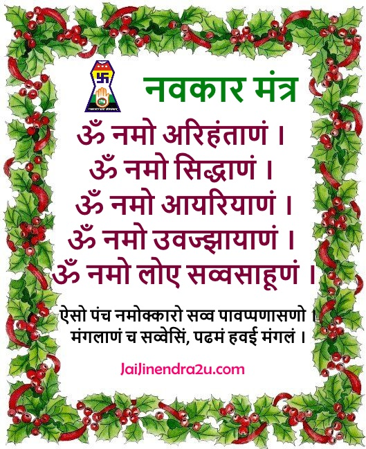 Namokar Mantra Images - Navkar Mantra Picture - नवकार मंत्र - णमोकार मंत्र Wallpapers