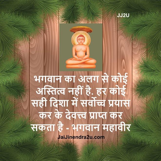 Lord Mahaveera Inspiring Quotes - Bhagwan Mahaveer Anmol Vachan Suvichar Photo