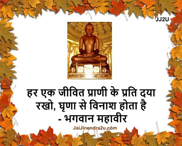 Bhagwan Mahavir Anmol Vachan Hindi Suvichar Quotes Wallpaper