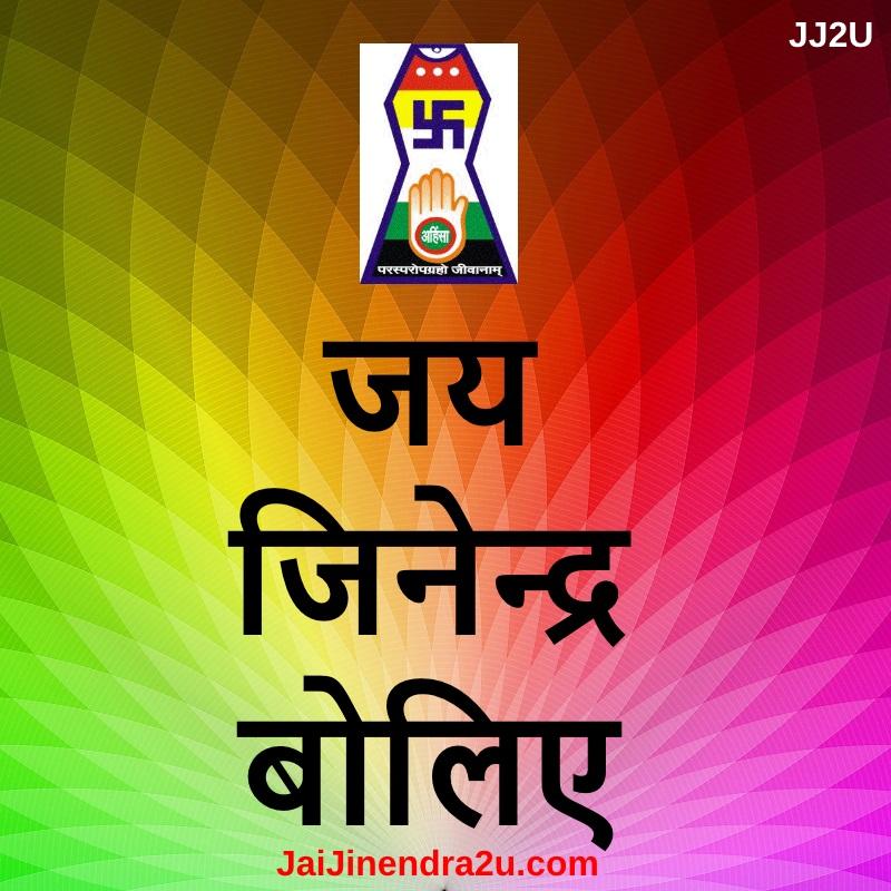 Jai Jinendra Boliye Wallpaper For Greeting All Everyone - hindi - 1