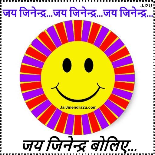 Jai Jinendra Boliye Wallpaper For Greeting All Everyone - hindi - 3