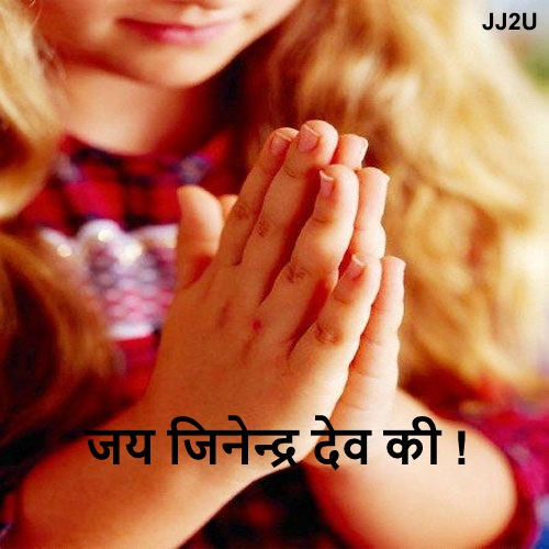 Jai Jinendra Dev Ki Wallpaper For Greeting and replying in jains - jain wallpaper - hindi - 1