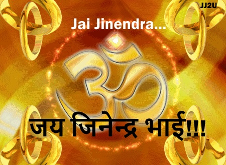 Jai Jinendra Wallpaper For Greeting Brother - bhai bhaiya bro bhaisahab - 2