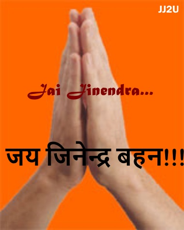 Jai Jinendra Wallpaper For Greeting Sister - behan behna sis didi behanji - 2