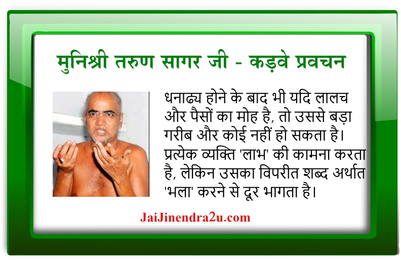 Anmol Vachan hindi Suvichar Quotes By Muni Shree Tarun Sagar Maharaj