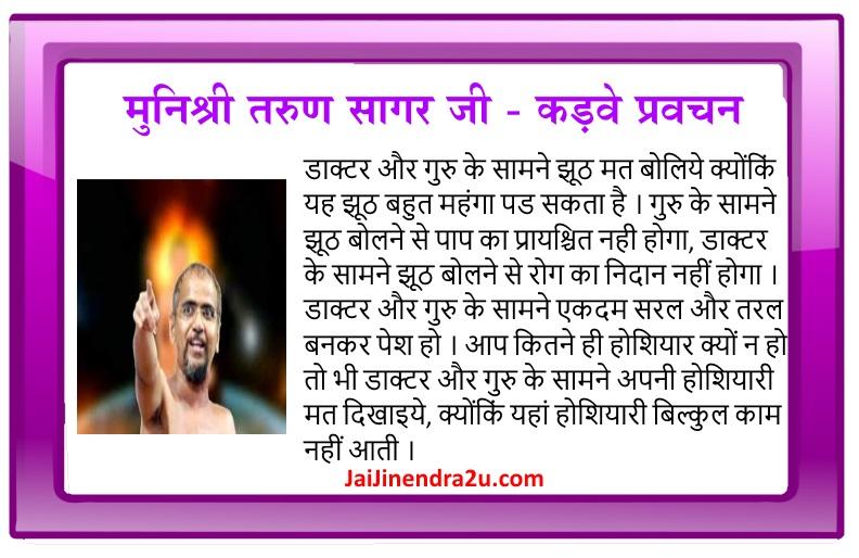Munishri Tarun Sagarji Ke Kadwe Prachan Hindi Mein Anmol Vachan Jain Suvichar