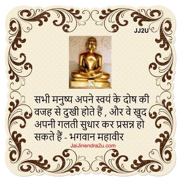 Lord Mahaveera Inspiring Quotes Pictures In Hindi - Jain Images