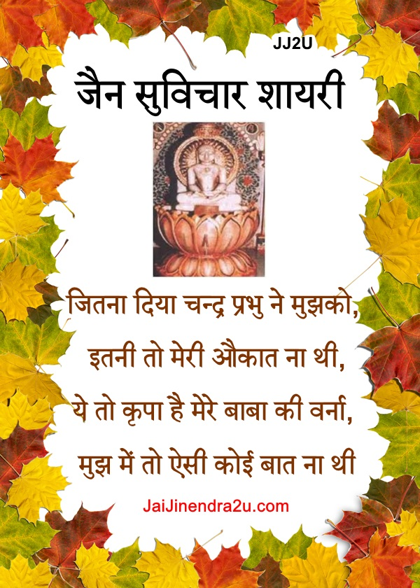 Jain Suvichar Shayari Wallpaper Hindi - Chandra Prabhu Bhagwan Ko Dedicated