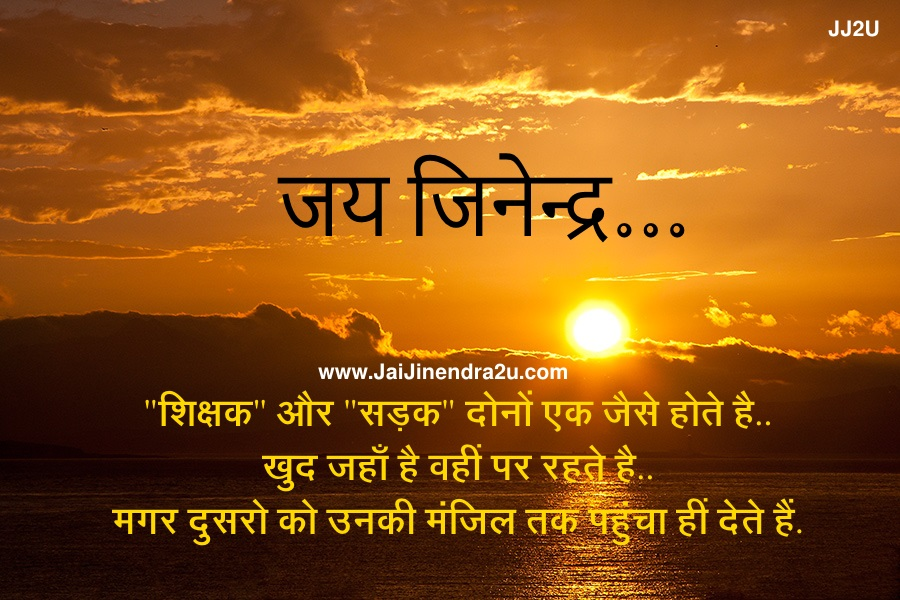 Jai Jinendra Pictures With Hindi Quotes Suvichar Anmol vachan