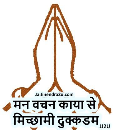 Man Vachan Kaya Se Michhami Dukkadam Images