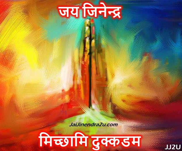 Michhami Dukkadam Wallpapers, Jai Jinendra Wallpaper