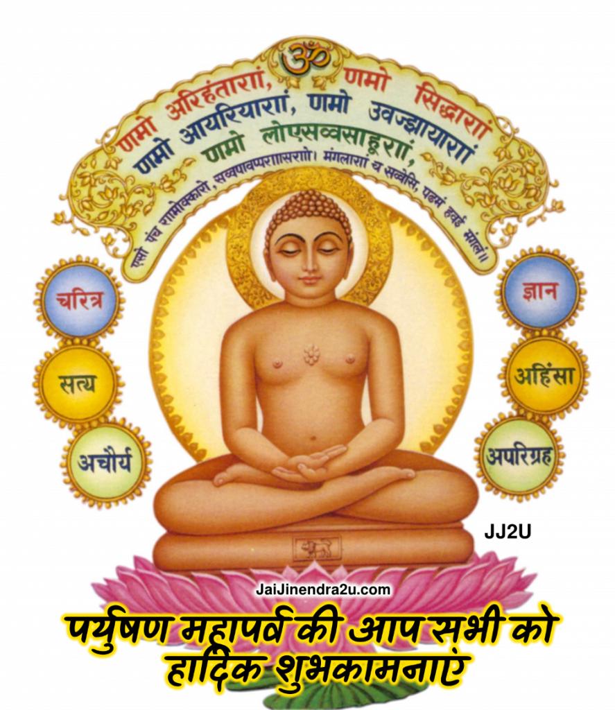Paryushan Mahaparv Ki Aap Sabhi Ko Haardik Shubhkamanayen Images