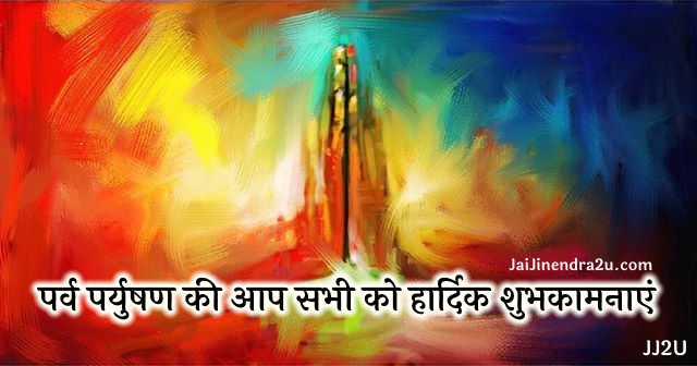 Parv Paryushan Ki Aap Sabhi Ko Haardik Shubhkamanayen Pictures