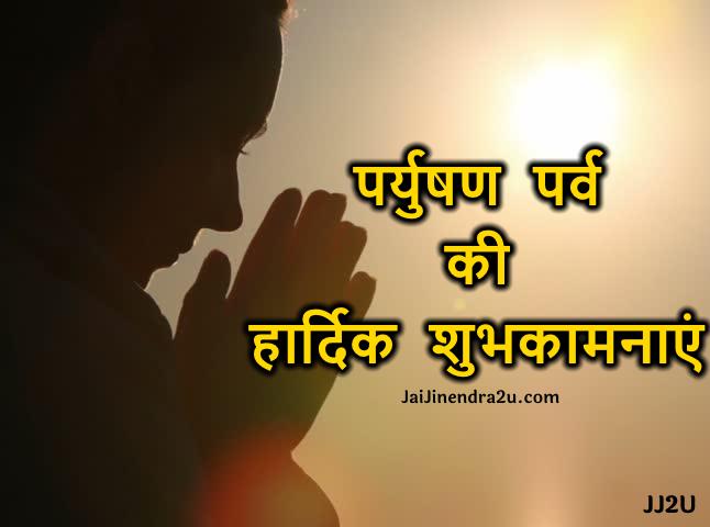 Paryushan Parv Images - Paryushan Parv Ki Haardik Shubhkamanayen